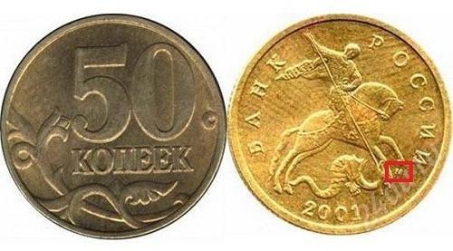 Редкие монеты современной России: список с фото
