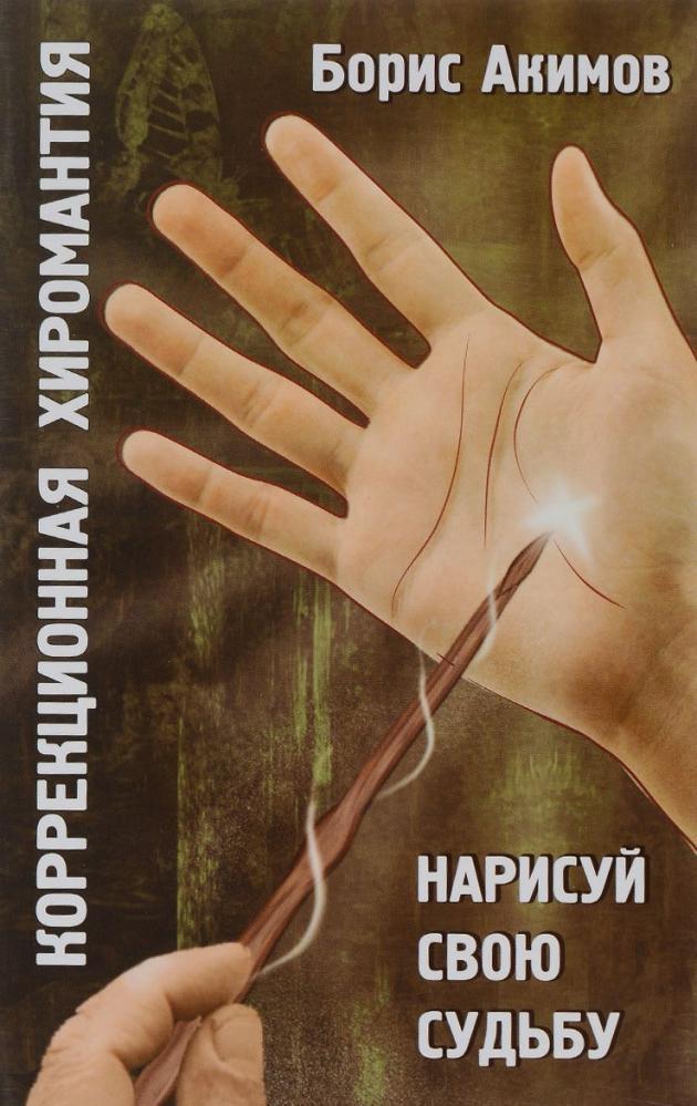 Akimov's book