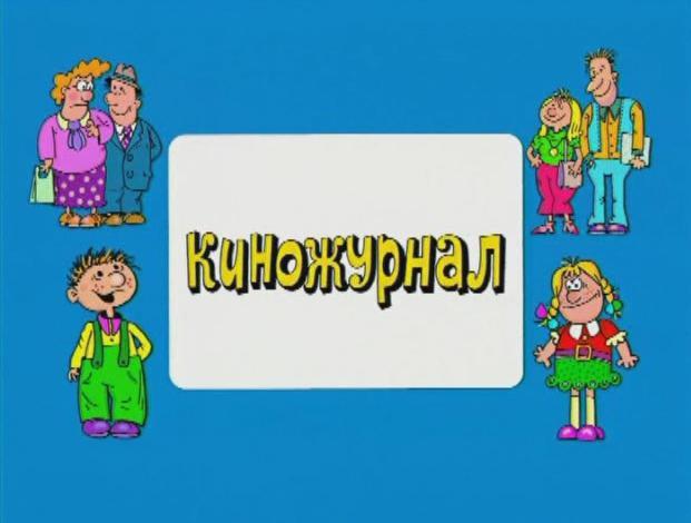Детский юмористический киножурнал «Ералаш»: актеры и роли
