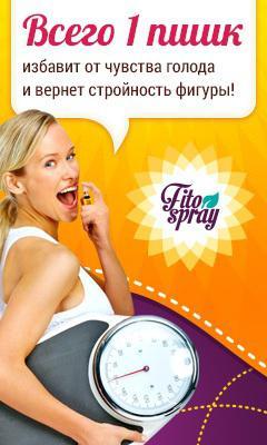 Спрей для похудения Fitospray отзывы