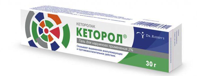 кеторол обезболивающее инструкция - фото 11