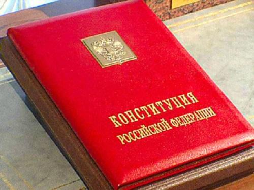 присяга Конституции РФ