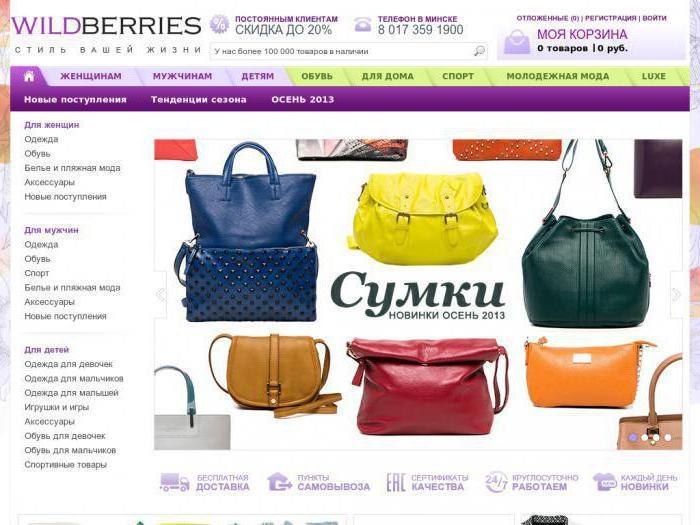 Валберис Интернет Магазин Распродажа Женской Одежды
