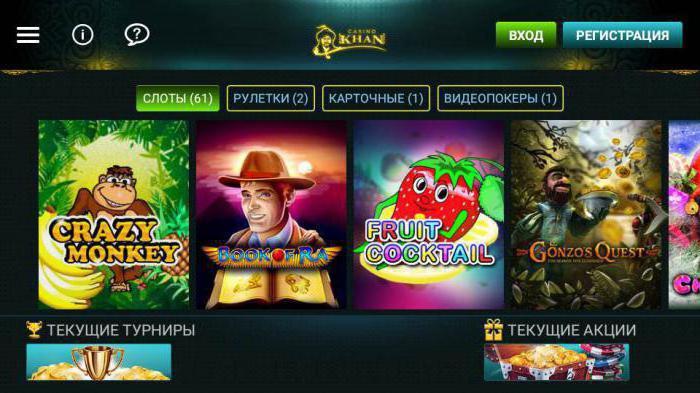 казино хан играть