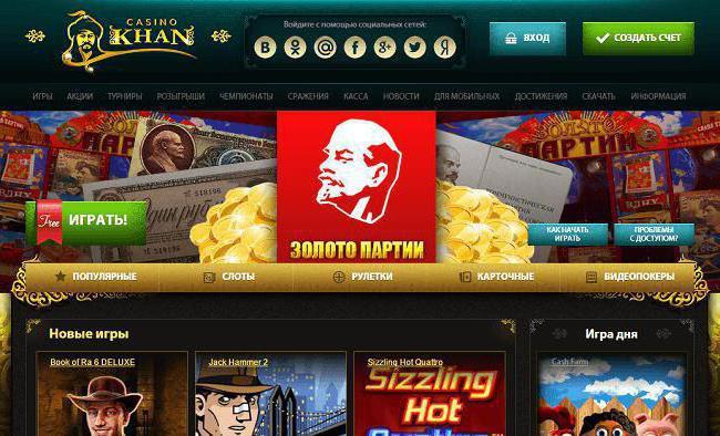 Казино khan онлайнi прога проверка интернет казино