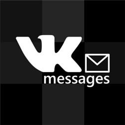 Как отправить самой себе сообщение в контакте
