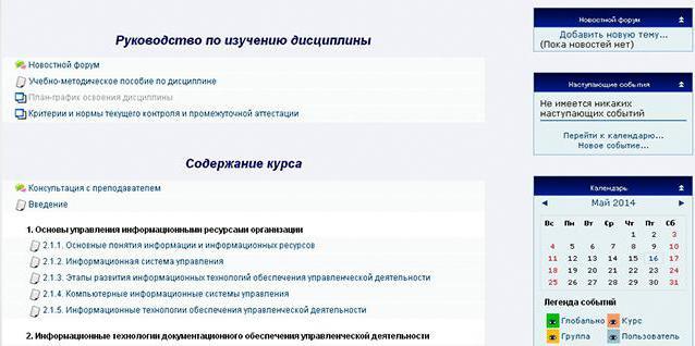 росдистант отзывы