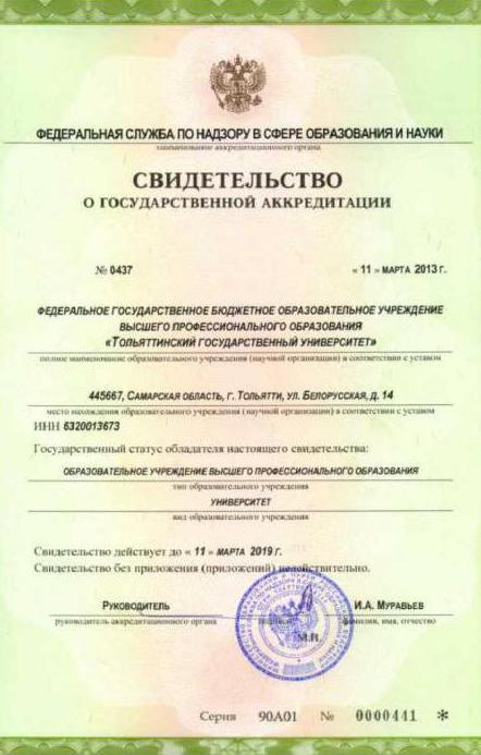 росдистант диплом