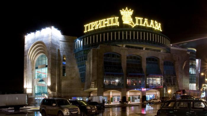 кинотеатр принц плаза теплый стан