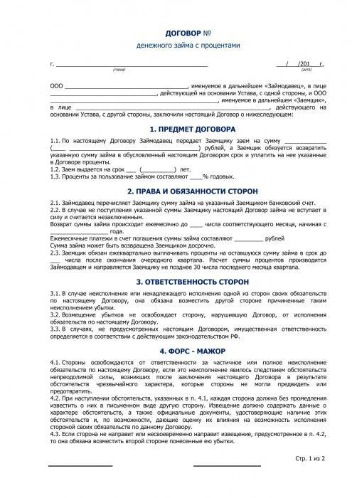 договор целевого займа между юридическими лицами образец - фото 7