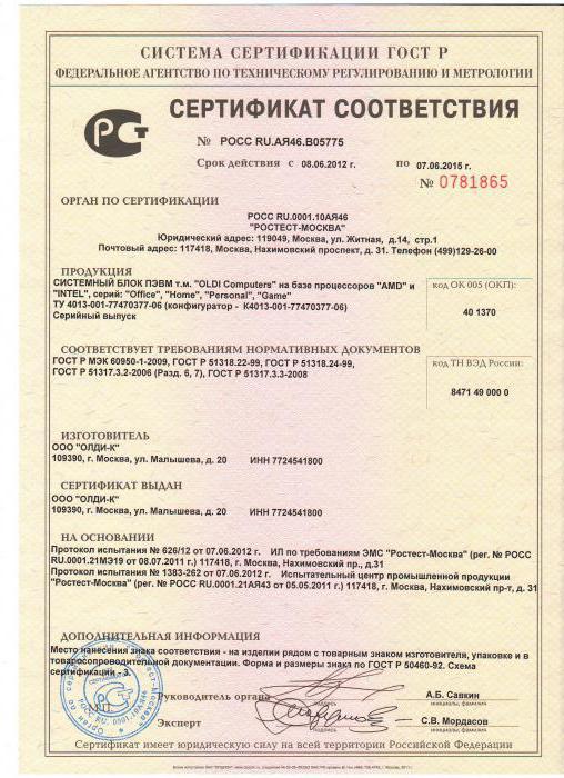 сертификат соответствия россия