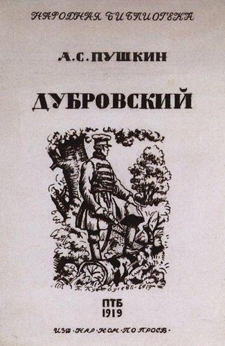 дубровский играл карты владимир в