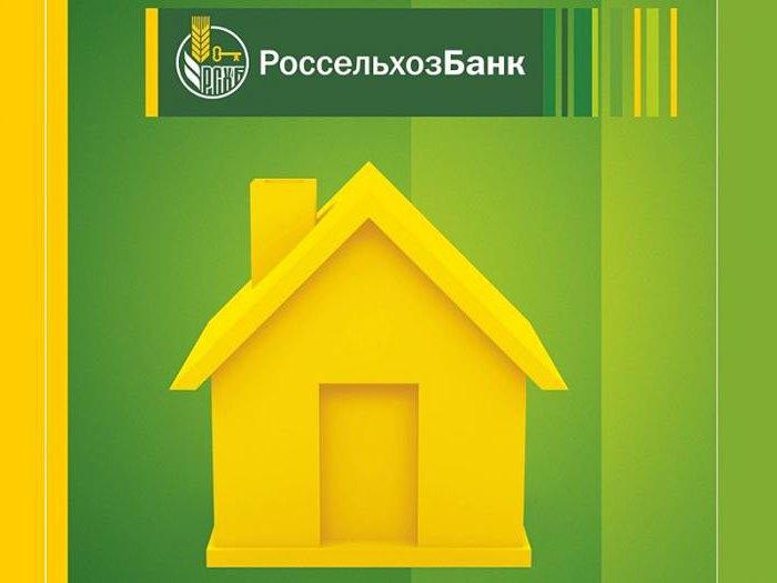 """Ипотека с государственной поддержкой. """"Россельхозбанк"""": условия ипотеки, отзывы"""
