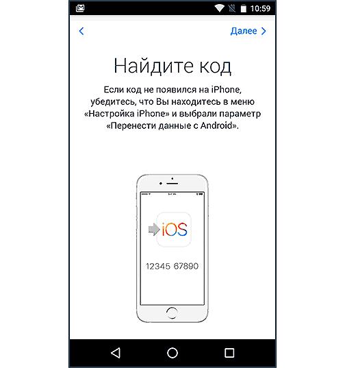 Приложение Move to iOS