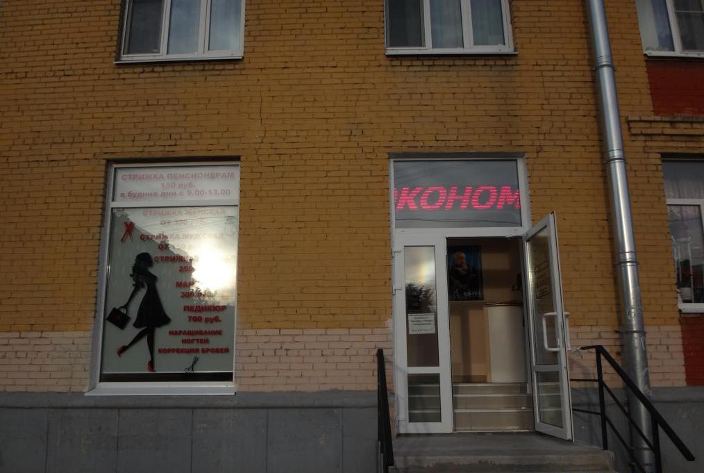 economy salon