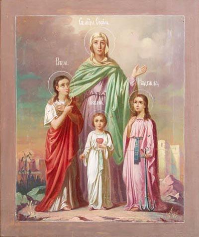 Молитва иконе Вера, Надежда, Любовь