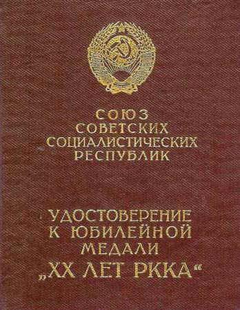 """""""20 лет РККА"""" - медаль и ее разновидности"""