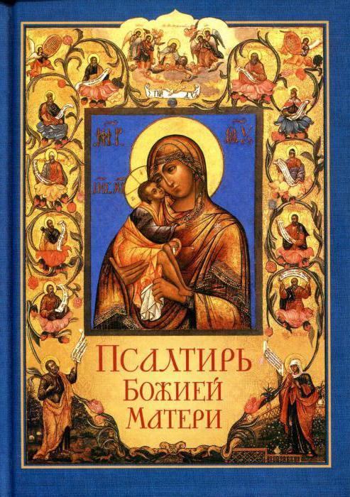 Псалтирь Божией Матери