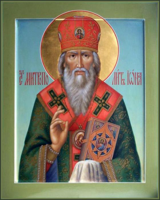 Иона русский митрополит