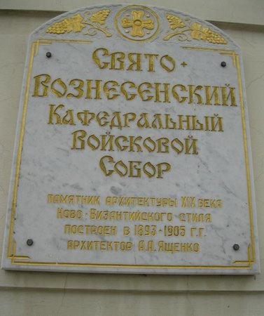 Вознесенский кафедральный собор в Новочеркасске