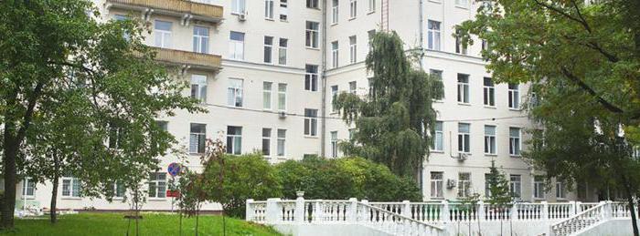 Московский научно клинический центр гастроэнтерологии