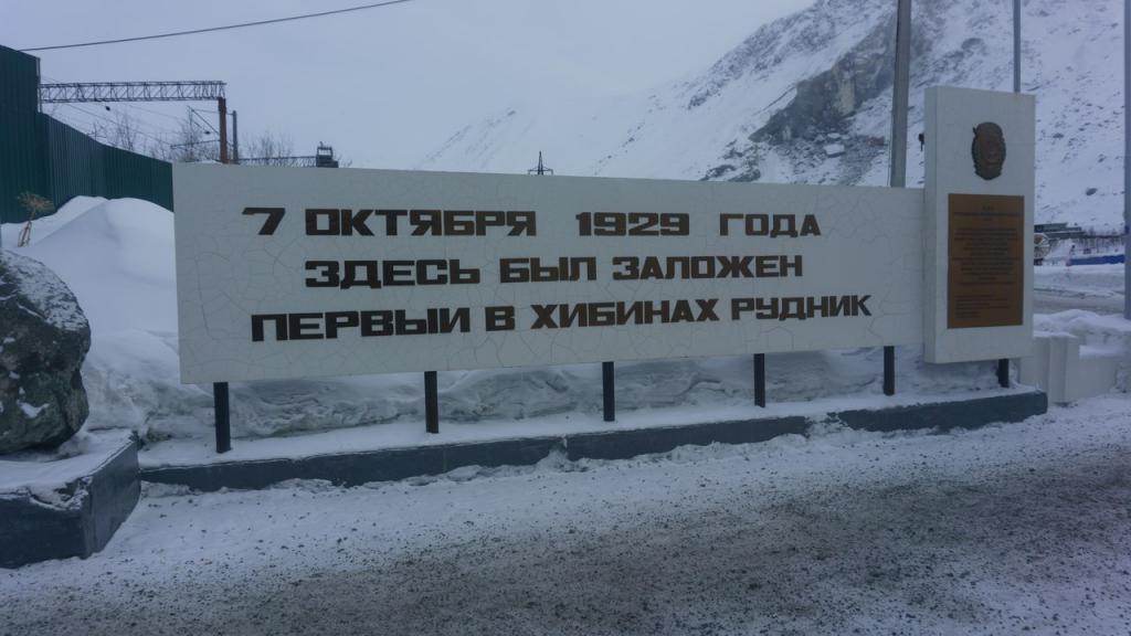 телефон кировского рудника