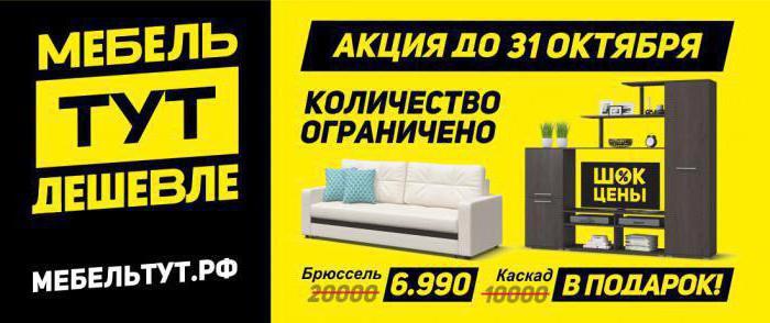 отзывы о работе в мебель тут дешевле
