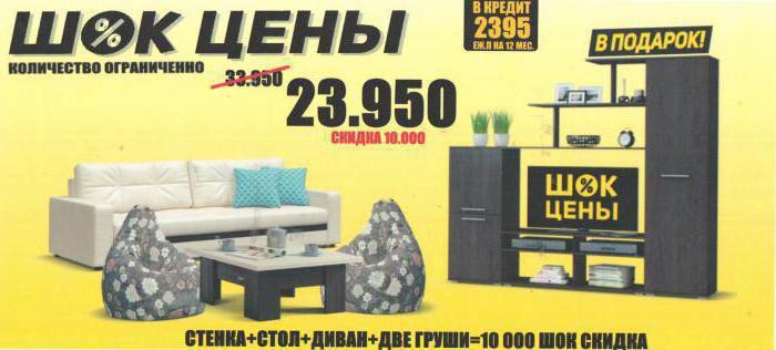 компания мебель тут дешевле отзывы сотрудников