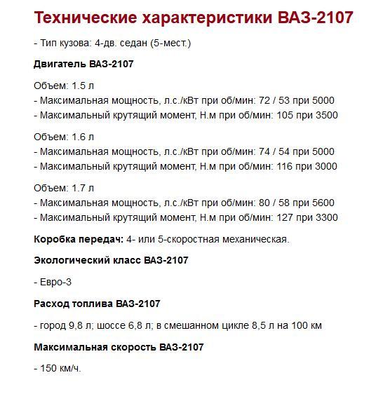 VAZ 2107 black characteristic
