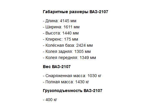 VAZ 2107 black description