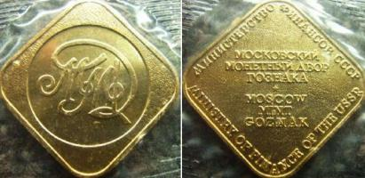 Монетный двор Московский, продукция
