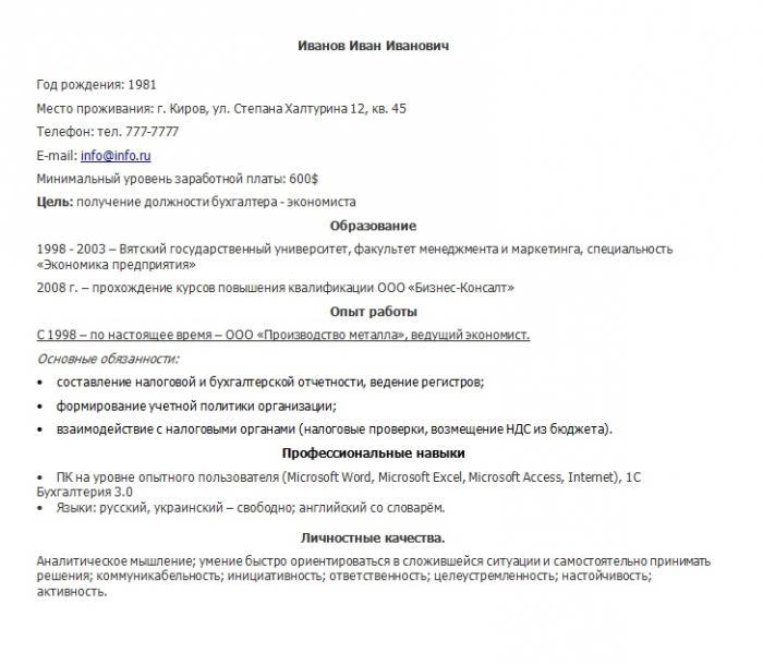 образец составления резюме экономиста бухгалтера - фото 3