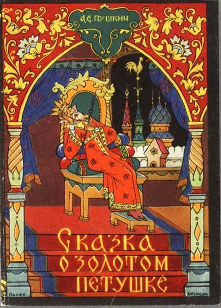 сказки а с пушкина