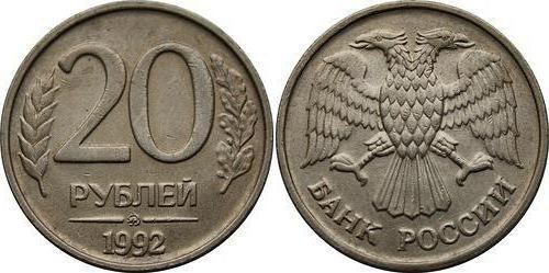 Особенности монеты в 20 рублей 1992 года