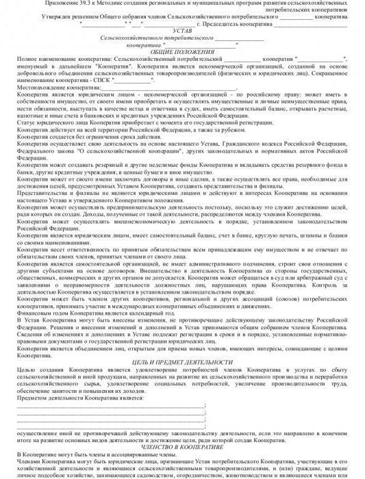 Заявление член кооператив