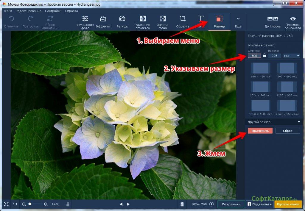 Как уменьшить размер фото и не потерять в качестве?