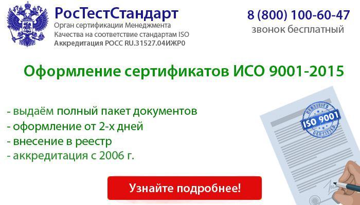 Слабые места стандарта исо 9001 обязательная сертификация услуг гостиниц в россии