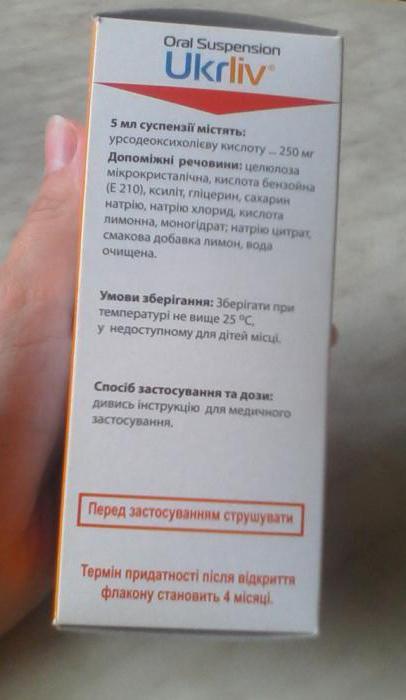 инструкция таблеток укрлив - фото 9