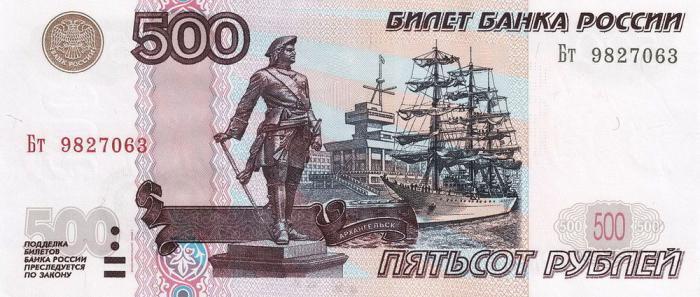 как проверить 500 рублей старого образца - фото 9