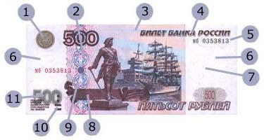 как проверить 500 рублей старого образца - фото 11