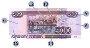 как проверить 500 рублей старого образца - фото 3