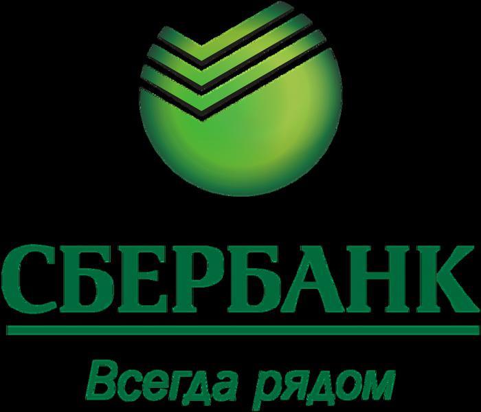 Картинки логотипы сбербанка