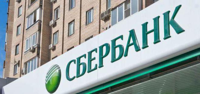 Сбербанк россии кредиты юридическим лицам