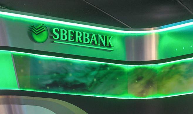 Акционеры Сбербанка России 2019 год — список