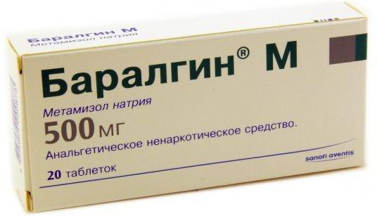 метамизола натрия инструкция по применению