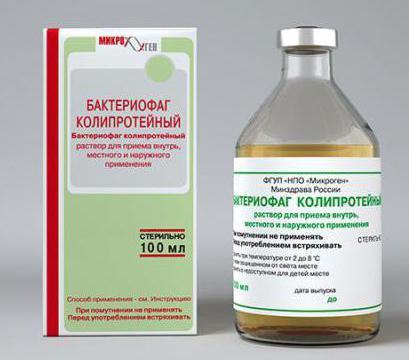 Эшерихия коли лечение бактериофагами