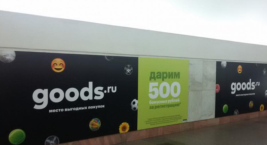goods ru employee reviews