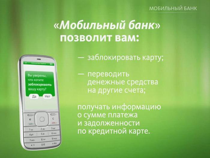 не приходят смс от мобильного банка сбербанка