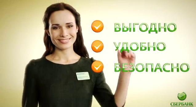 Мобильный банк экономный пакет что это сбербанк
