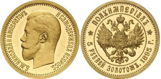 Российский рубль история возникновения украинская монета 1 гривна цена 2002